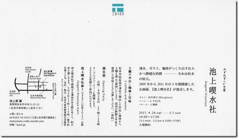池上喫水社DM (1)